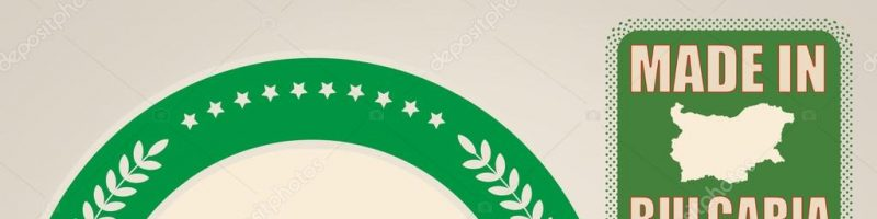 БАЕЗ в подкрепа на българските износители