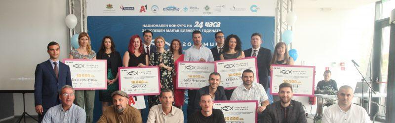 Връчени са наградите от конкурса Големите малки, за иновативни и малки компании